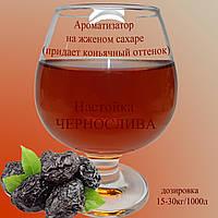 "Концентрат ""Коньячний""  (Концентрат ""Коньячный"" ) на жженом сахаре 10000, Чернослив, Алкогольний напрямок, настойка чернослива, рідина, 4820196015574"