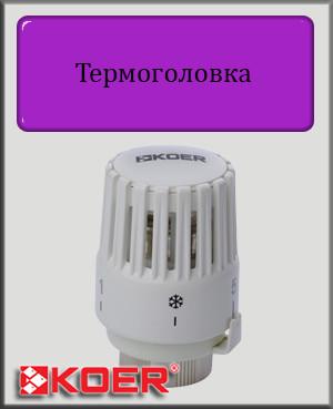 Термоголовка Koer KR1334 М30х1,5