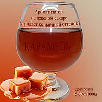"""Концентрат """"Коньячний""""  (Концентрат """"Коньячный"""" ) на жженом сахаре 10000, Карамель, Алкогольний напрямок, Карамельная жженка, рідина, 4820196015543"""
