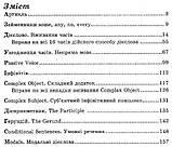 Ключі до збірника вправ з граматики англійської мови. Барановська Тетяна, фото 3