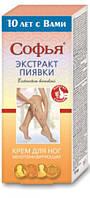 Софья (экстракт пиявки) крем д/ног 125мл.Королев Фарм