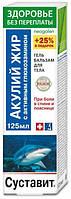 Акулий жир с глюкозамином крем-бальзам Суставит  125мл. КоролевФарм