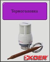 Термоголовка Koer KR1332 М30х1,5 с выносным датчиком