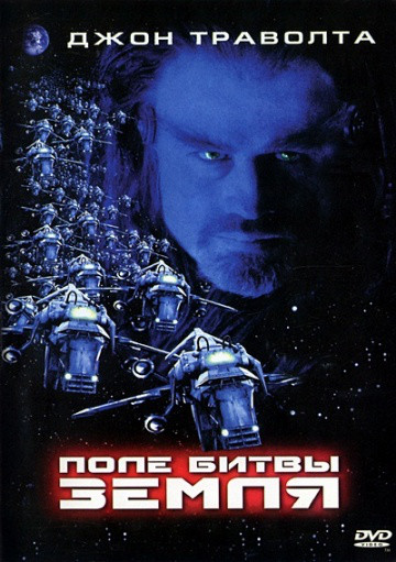DVD-диск Поле битвы: Земля (Джон Траволта) (США, 2000)
