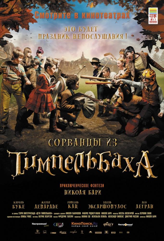 DVD-диск Шибеники з Тимпельбаха (Франція, Люксембург, 2008)