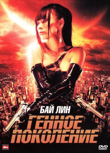 DVD-диск Генное поколение (Б.Лин) (США, 2007)