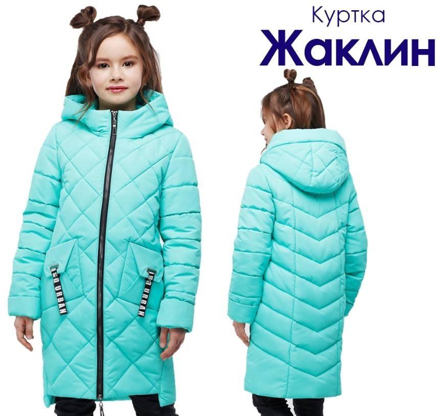 "Куртка для девочки ""Жаклин"""