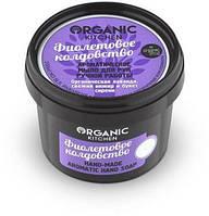 ORGANIC KITCHEN для рук мыло ароматическое Фиолетовое колдовство 70мл