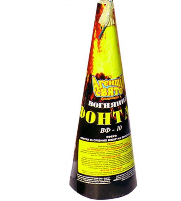 Фонтан искр конический с эффектами ВФ-10