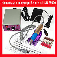 Машинка для педикюра Beauty nail NN 25000!Опт
