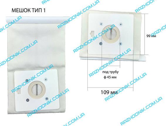 Мешок для пылесоса Samsung (ТИП 1) , фото 2