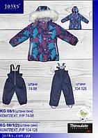 Зимний термокостюм JOIKS KG-08 р.р,104,116,122,128