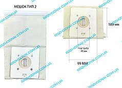 Мішок для пилососа Samsung (ТИП 2)