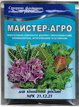 Удобрение МАСТЕР - АГРО 25 г для комнатных растений