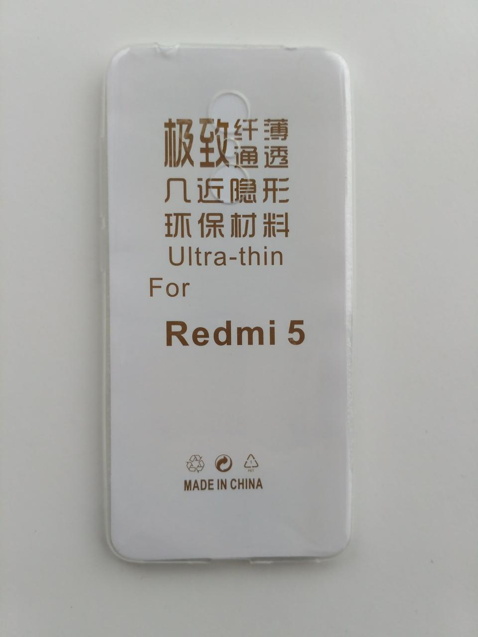 Силиконовый чехол Xiaomi Redmi 5 ультратонкий прозрачный