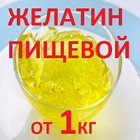 Желатин пищевой от 1кг