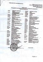 """ООО """"Вин"""" 2 Продам строительную компанию №14"""