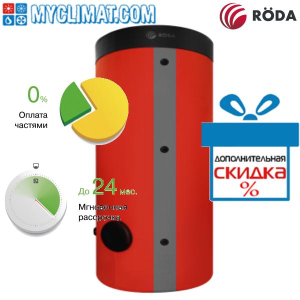 Буферная емкость Roda 1000 л. RBTS-1000 с верхним змеевиком из нержавеющей стали