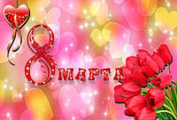 Магнит на холодильник.Виниловый магнит.Подарок на 8 марта.Восьмое марта.Международный женский день