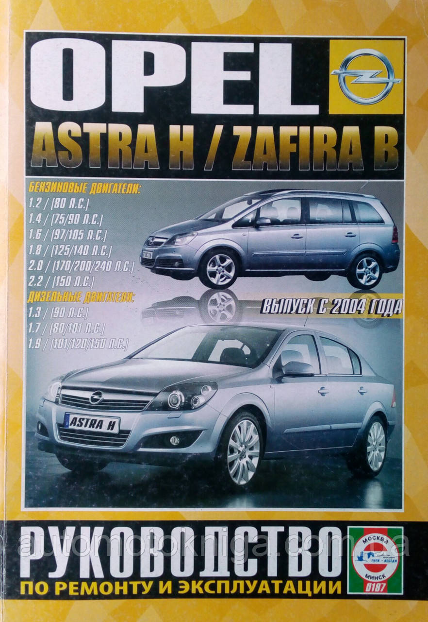 OPEL ASTRA H / ZAFIRA B выпуск с 2004 года Руководство по ремонту и эксплуатации