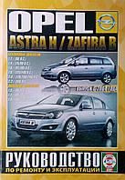 OPEL ASTRA H / ZAFIRA B выпуск с 2004 года Руководство по ремонту и эксплуатации, фото 1