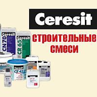 Строительные смеси Ceresit в ассортименте.
