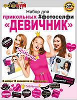 ФотоБум! Модный бумажный Набор для вечеринки Девичник, 15 Предметов