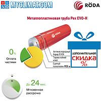 Трубы из сшитого полиэтилена Roda Pex EVO-H red 16x2 (240 м)