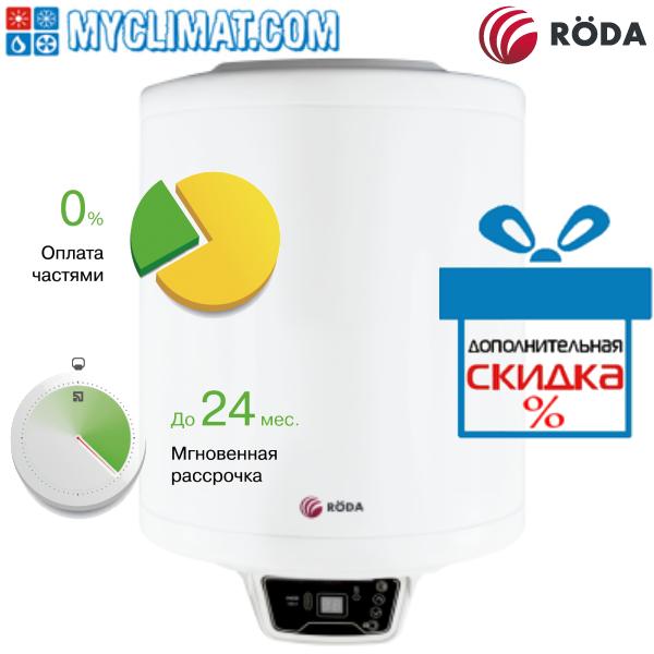 Бойлер Roda Palladium 50 V -  «Мой Климат» интернет-магазин в Ровно