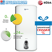 Бойлер Roda Aqua Inox30 VM