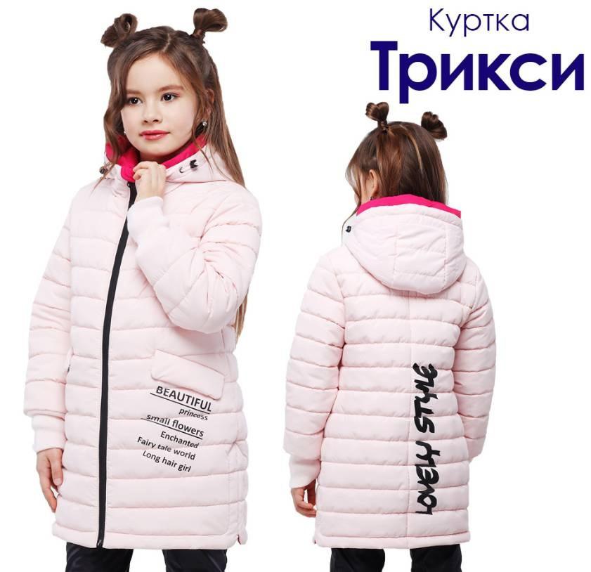"""Куртка для девочек """"Трикси"""""""
