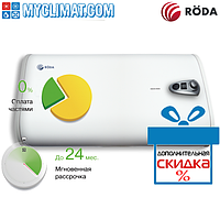Бойлер Roda Aqua Inox 30 HM