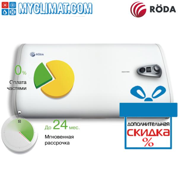 Бойлер Roda Aqua Inox 80 HM -  «Мой Климат» интернет-магазин в Ровно