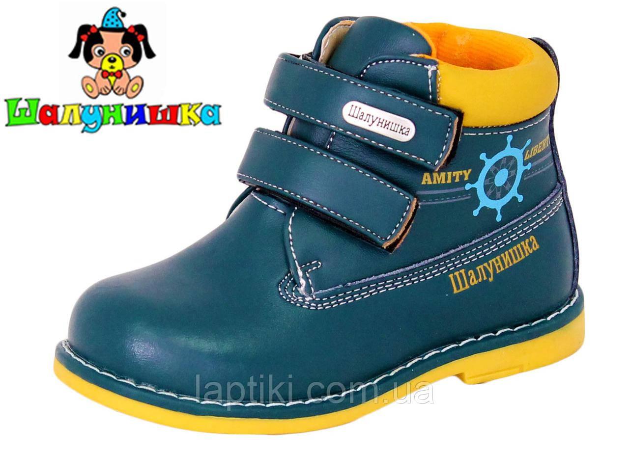 8dd5f0e14 Ботинки демисезонные для мальчиков Шалунишка арт.100-84 : продажа ...