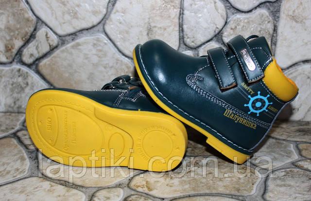 5a0556707 Демисезонные ортопедические ботинки для мальчиков. ТМ