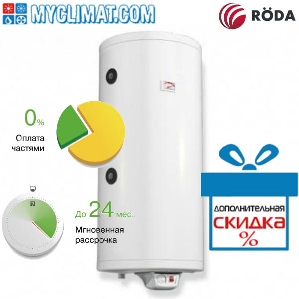 Бойлер комбинированный Roda CS0150WHS 150 л. (1 теплообменник)