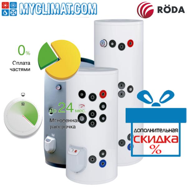 Бойлер косвенного нагрева Roda CS0150FHD