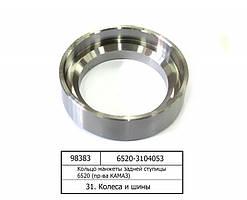 Кольцо манжеты задней ступицы 6520 (пр-ва КАМАЗ)