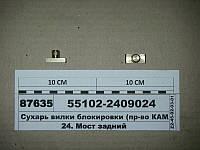 Сухарь вилки блокировки (пр-во КАМАЗ)