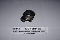 Муфта выключения сцепления ЗИЛ-130 (Львов)
