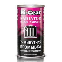 7-минутная промывка системы охлаждения Hi-Gear  325 мл