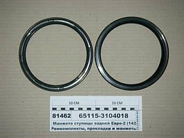 Манжета ступицы задней Евро-2 (142х168х15) без крышки (РОСТАР)