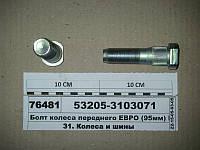 Болт колеса переднего ЕВРО (95мм) М22х1,5-95 (Белебей)