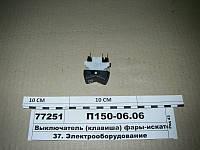 Выключатель (клавиша) фары-искателя (Автоарматура, С-П)