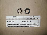 Манжета ГУРа 22х34,5 (пр-во КАМАЗ)