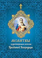 Молитвы   чудотворным   иконам  Пресвятой  Богородицы