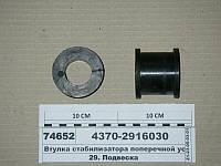 Втулка стабилизатора поперечной устойчивости задняя (ТМ S.I.L.A., Украина)