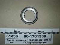 Втулка (шестерни 112-1701361)  МТЗ-1221 (пр-во МТЗ)