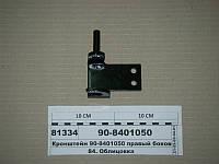 Кронштейн правый боковины капота МТЗ-920, 952 (пр-во МТЗ)