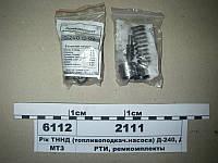 Р/к ТННД (топливоподкачивающего насоса) Д-240, Д-65 (пр-во Руслан-Комплект)